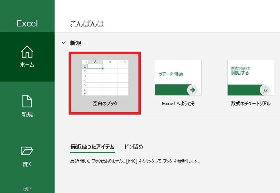 Excelを最初に開いた時に表示される画面