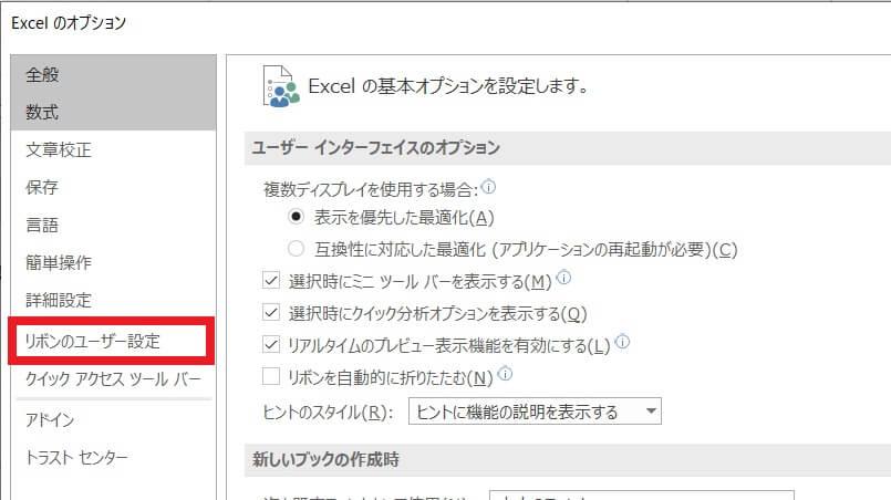 Excelのオプションの画面