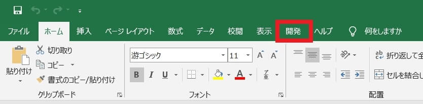 Excelのタブの画面(編集画面)