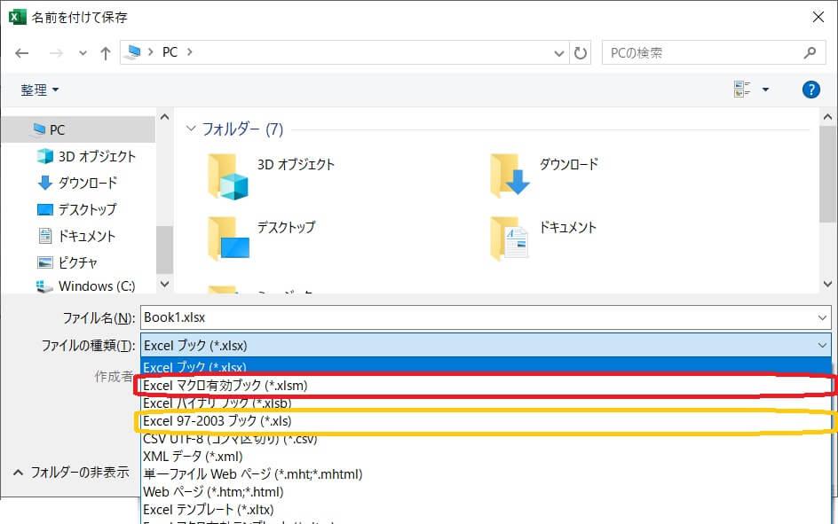 Excelファイルを新規保存するときの画面
