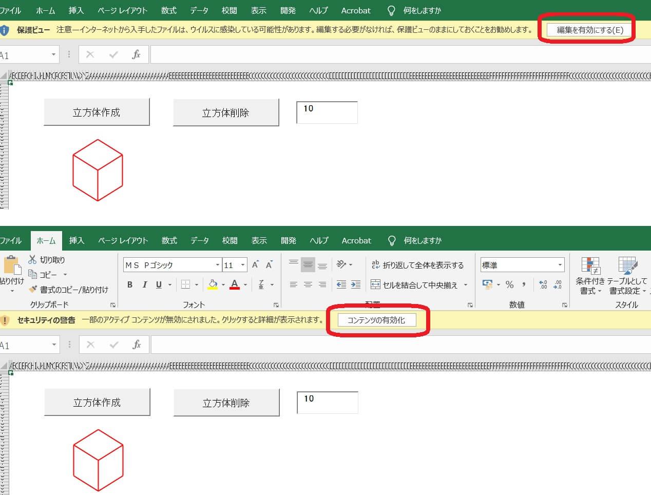 Excelファイルを開いた際の画面