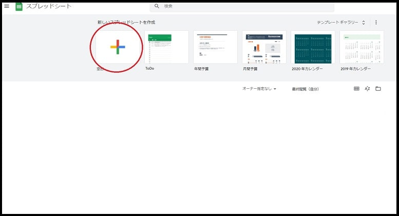 Googleスプレッドシート立ち上げの画面