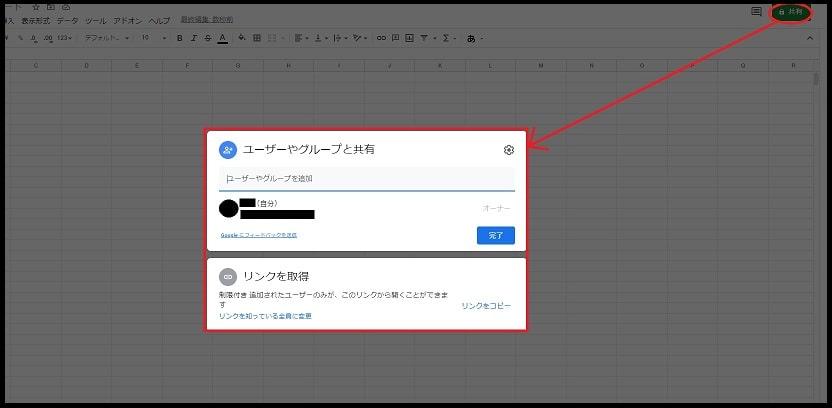 Googleスプレッドシート共有の画面