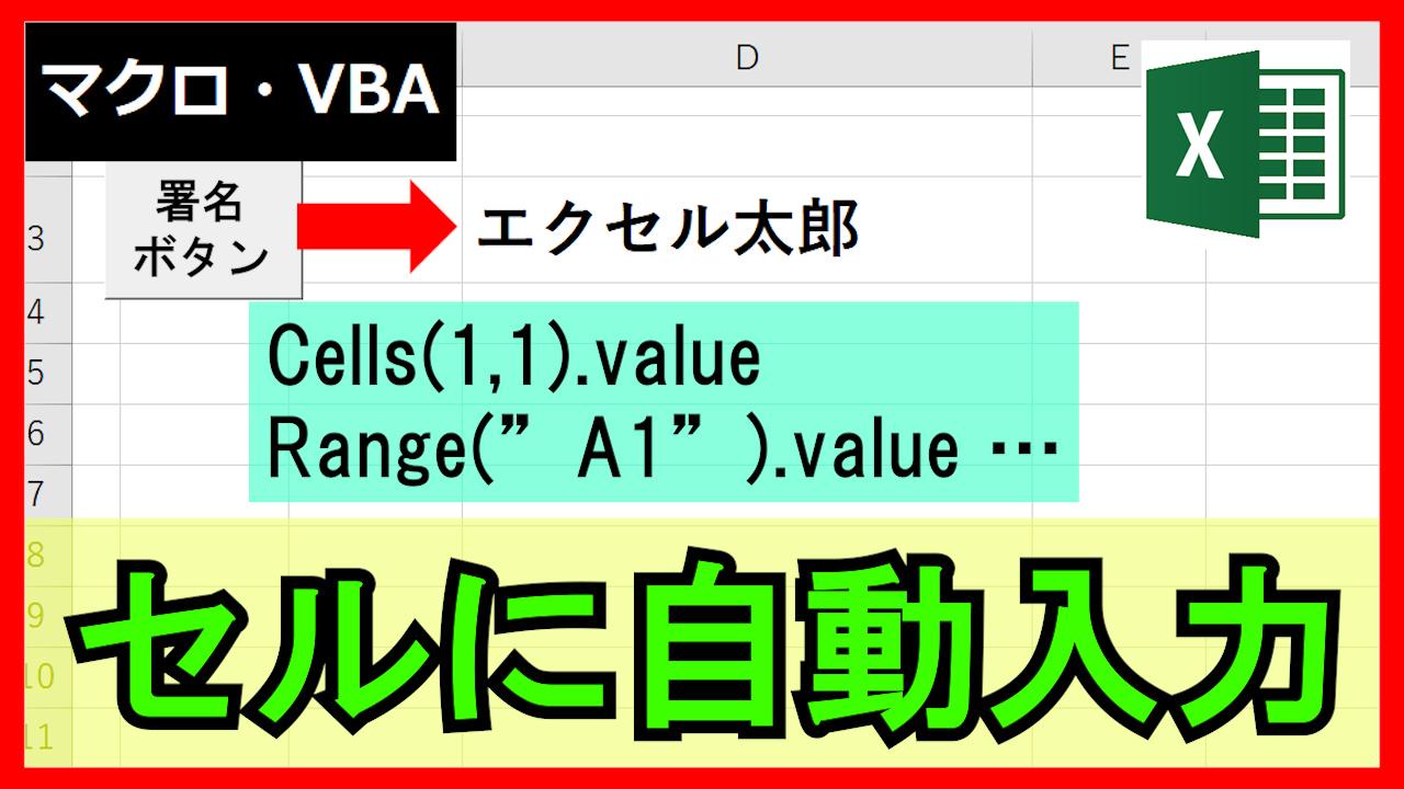 【4-01】マクロ・VBAとは?セルに値を自動入力する方法