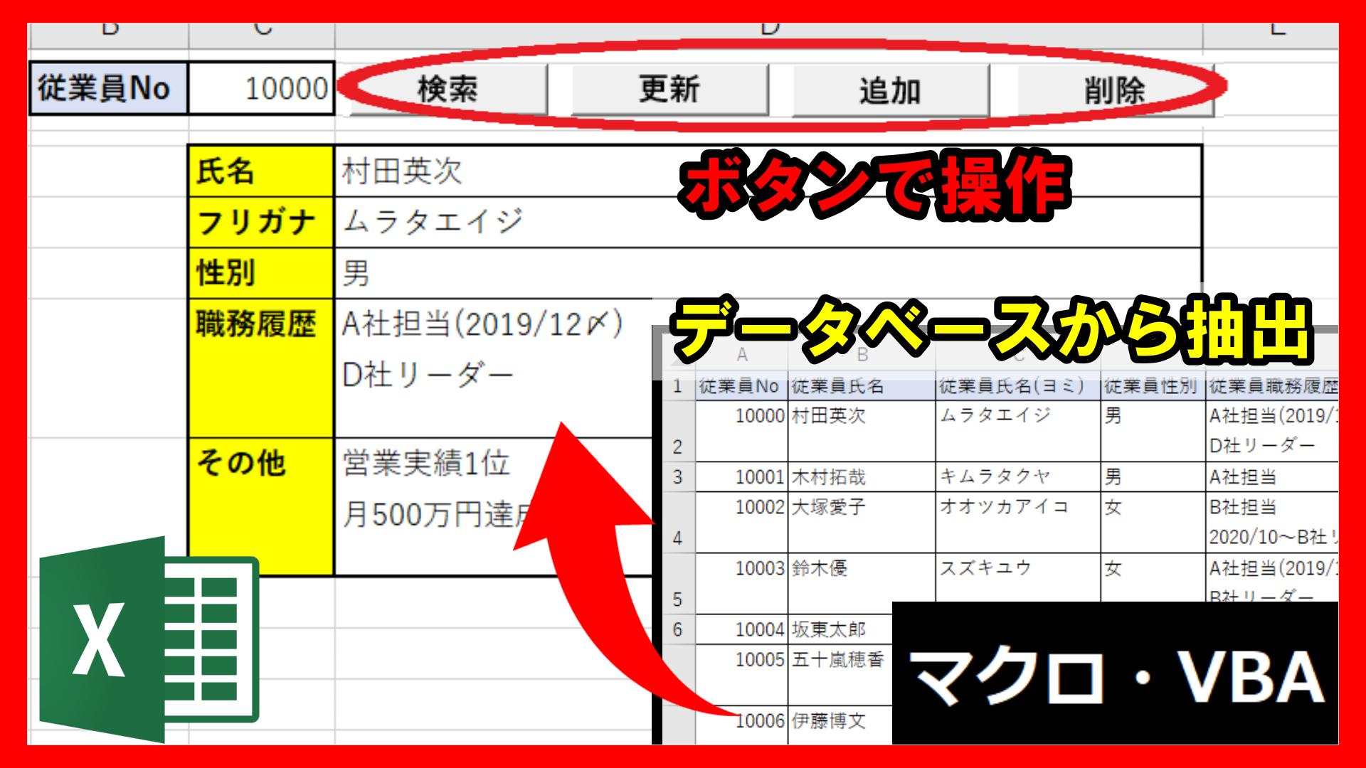 【業務】データベースで(従業員・顧客)管理システム