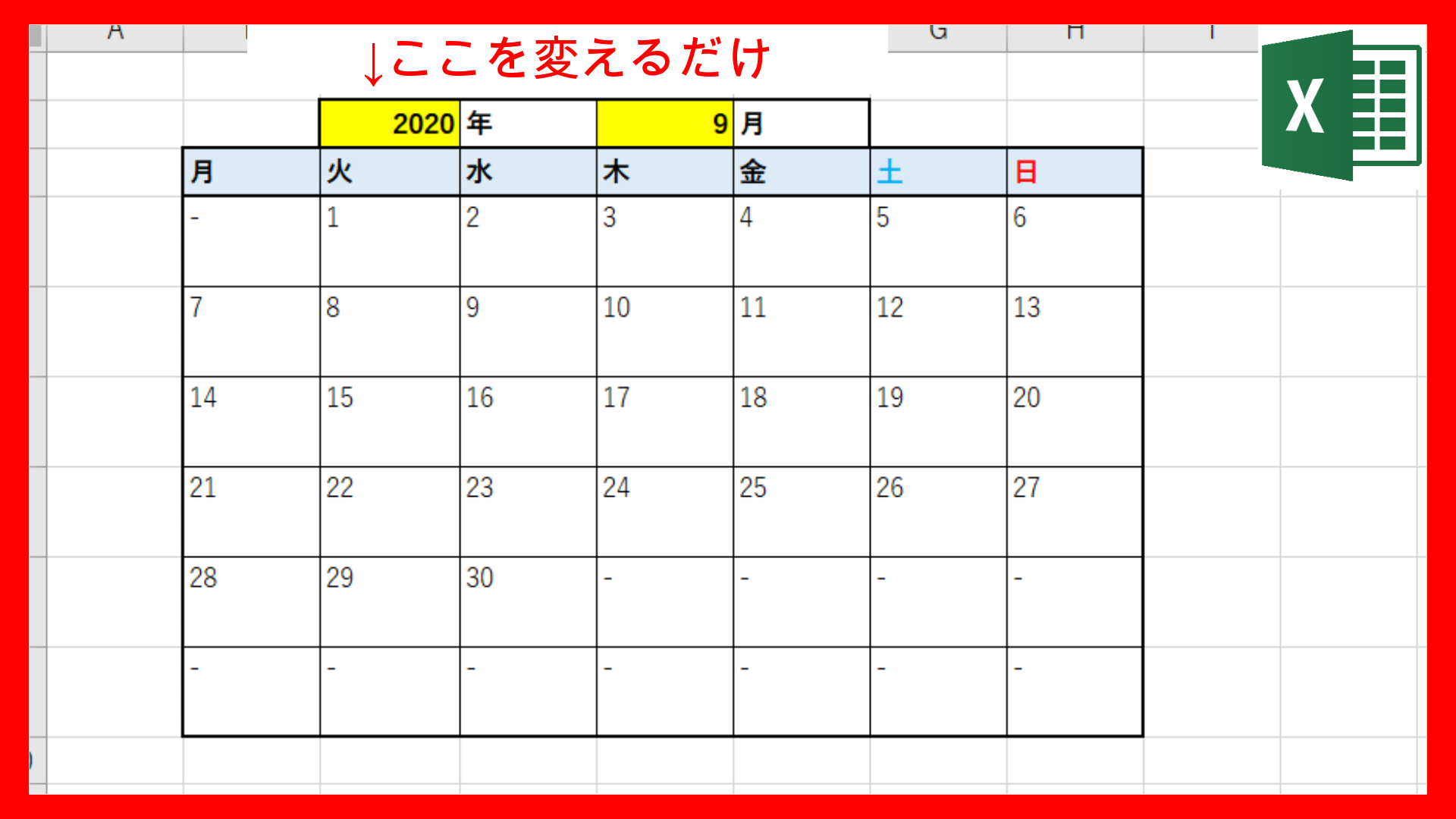 【業務】全自動カレンダー#1