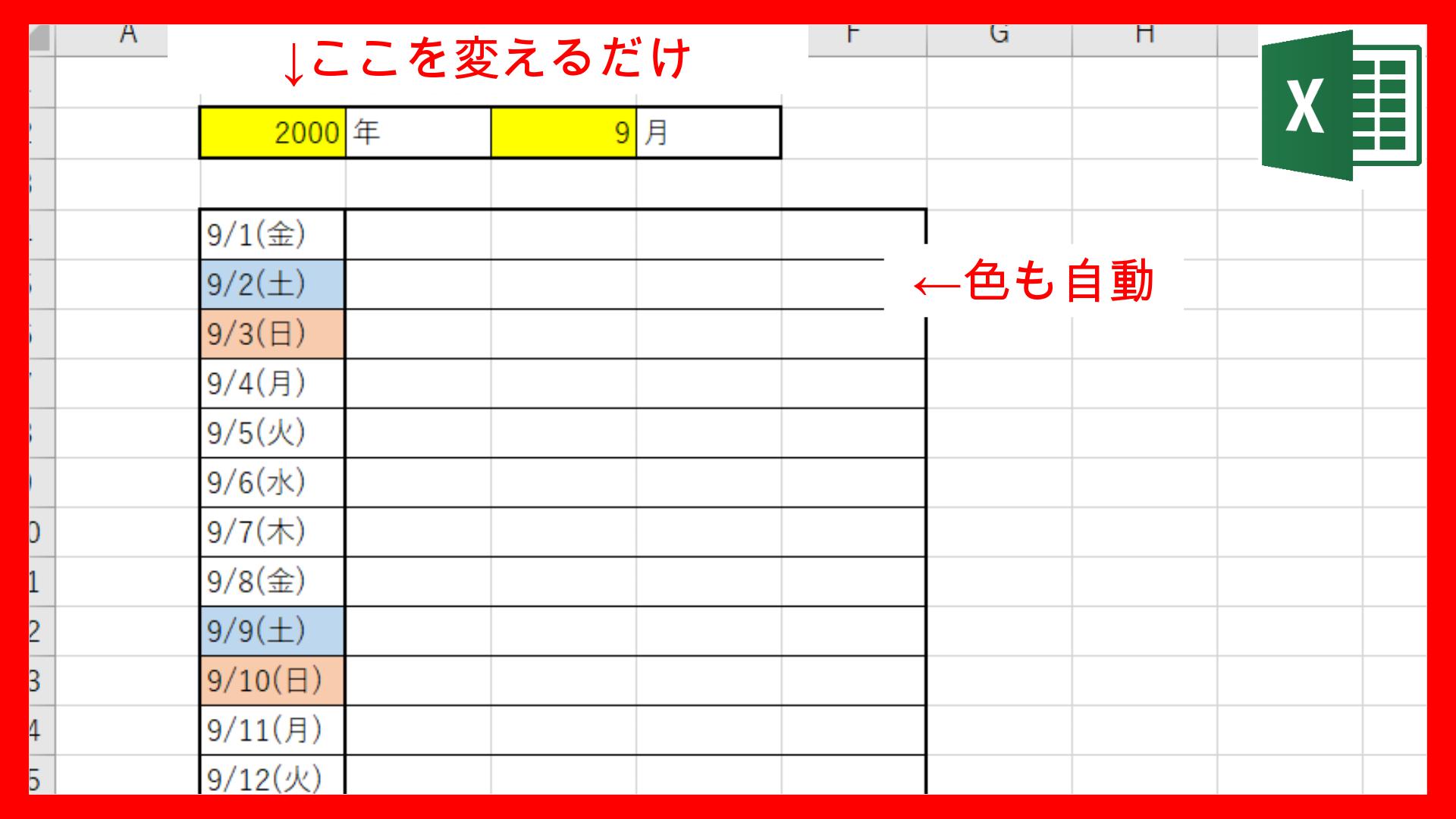 【業務】全自動カレンダー#2