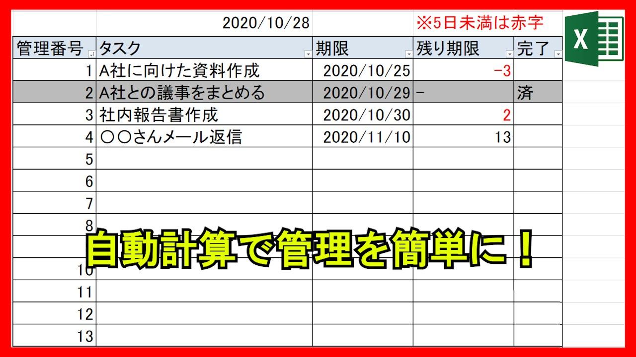 【業務】自動計算タスク管理表の作成