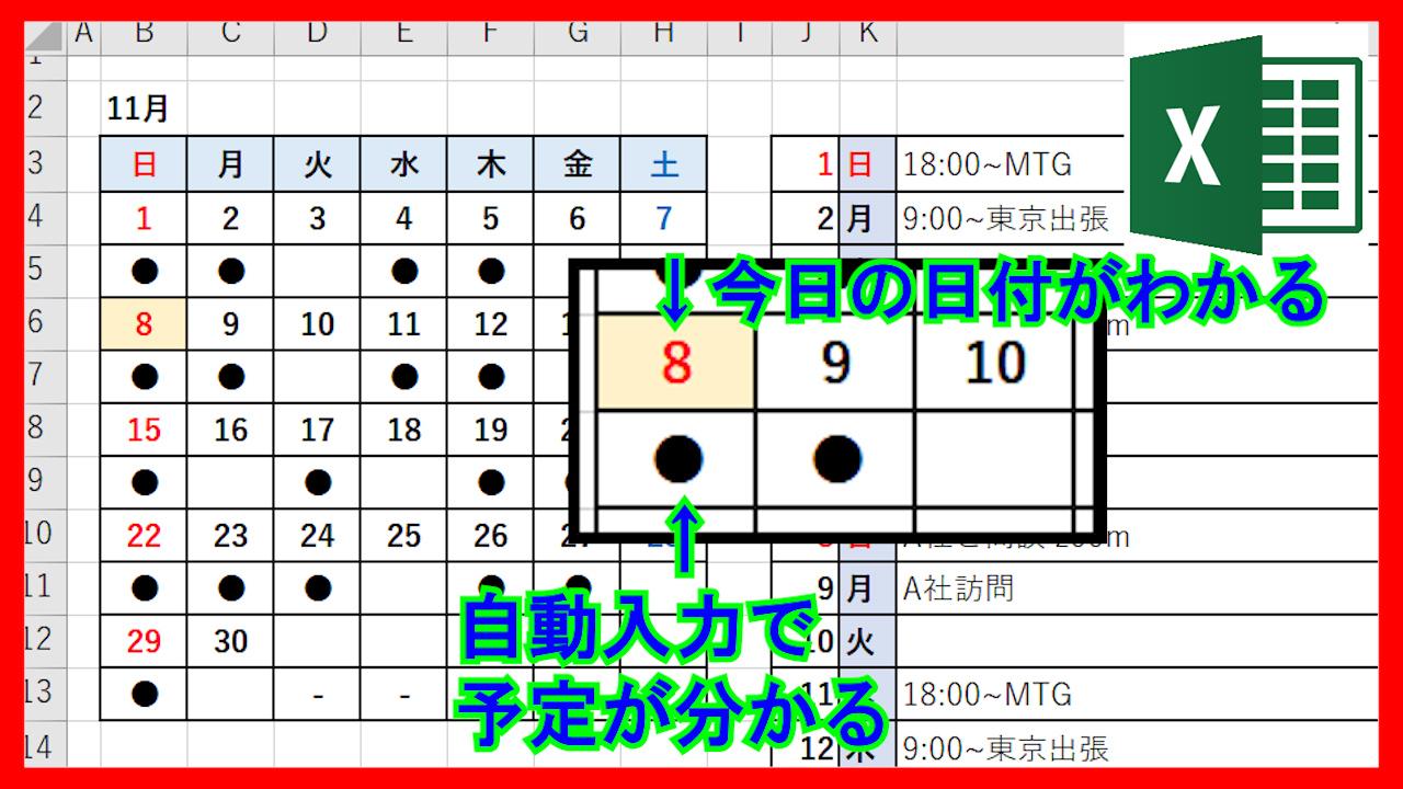 【業務】便利カレンダー