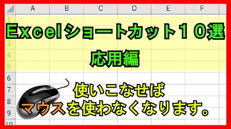 【ex05】重要ショートカットキー10選 その2