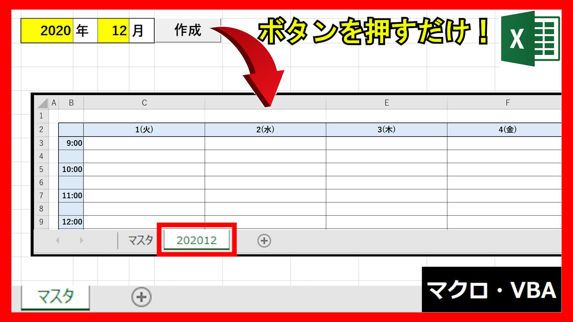 【業務】カレンダー(スケジュール)のシート自動生成システムを作成