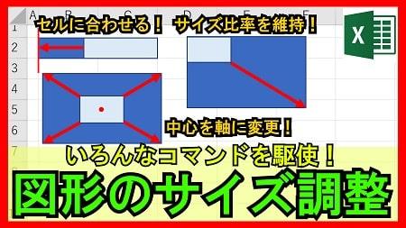 【1-10】図形のサイズを変更するときのコマンド集