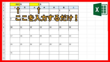 【業務】全自動カレンダー#1(リメイク)