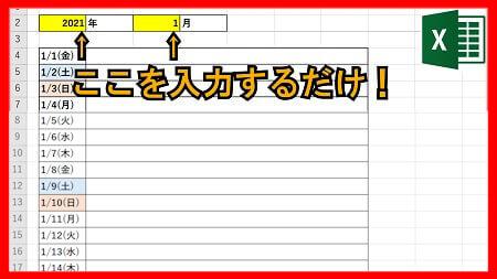 【業務】全自動カレンダー#2(リメイク)