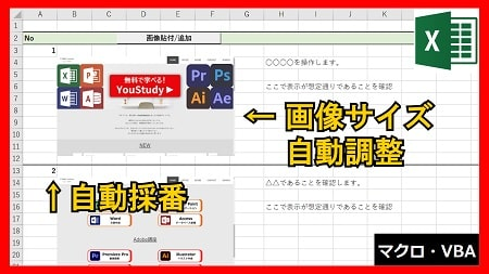 【業務】自動画像&サイズ自動調整・手順書作成ツール