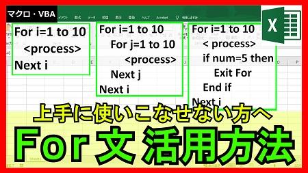 【ex07】For~Next文の実務での活用方法