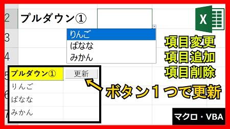 【業務】プルダウン/ドロップダウンを自動更新するシステム