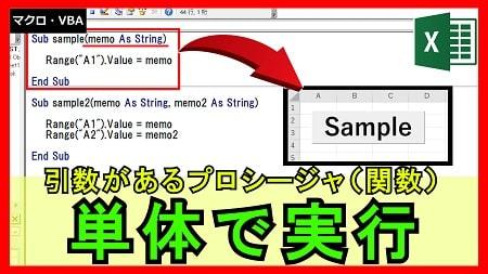 【4-13】引数ありプロシージャ(関数)を単体で実行する方法