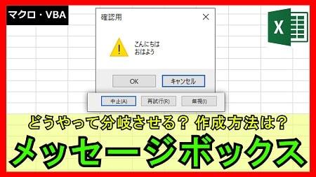 【4-14】メッセージボックスを表示させる方法