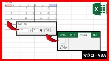 【業務】カレンダーを一瞬で作成するアドイン開発