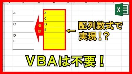 【業務】空白行を埋める配列数式を用いた方法