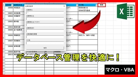 【業務】データベースの検索ボックスを作成