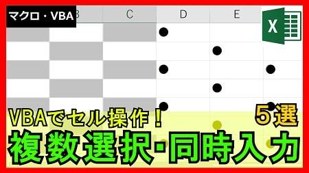【4-15】セルを複数同時に選択・入力する方法5選