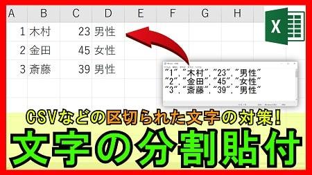 【ex08】区切られた文字をセルに割り当てる方法