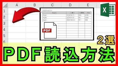 【ex09】PDFファイルの読込方法2選