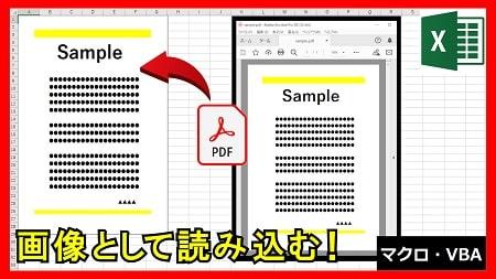 【業務】PDFを画像として読み込むシステム