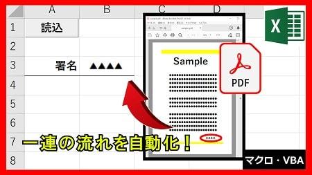 【業務】PDFファイル自動読込&トリミング(切り取り)システム