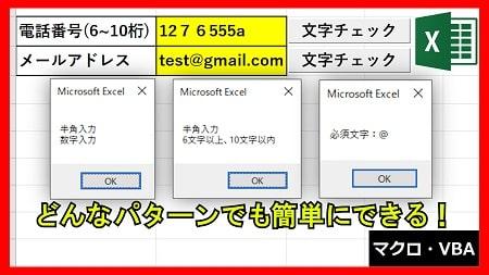 【業務】文字の入力チェック方法