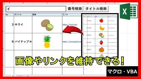【業務】データベース検索システム(画像・リンク)