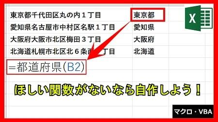 【業務】都道府県のみを抽出する自作関数