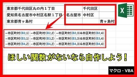 【業務】市区町村のみを抽出する自作関数