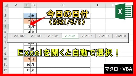 【業務】開くと今日の日付が選択されるカレンダー