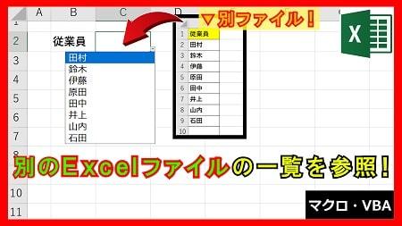 【業務】別ファイルをもとにドロップダウンリストを自動作成