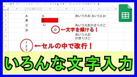 【1-01】いろいろな文字の入力方法