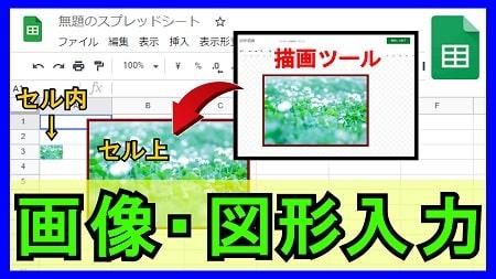 【1-02】画像・写真・図形の挿入方法