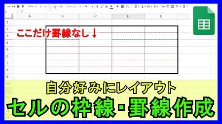 【1-03】セルの枠線・罫線作成