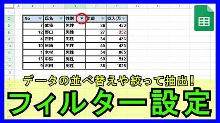 【3-01】フィルターの作成方法