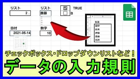 【3-03】データの入力規則の設定方法