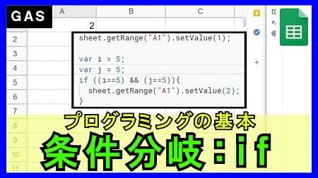 【4-03】条件分岐(if)の使い方