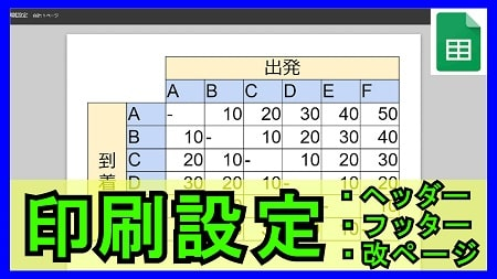 【ex01】印刷の設定方法