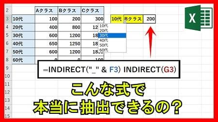 【業務】マトリックス表から値を抽出する方法2