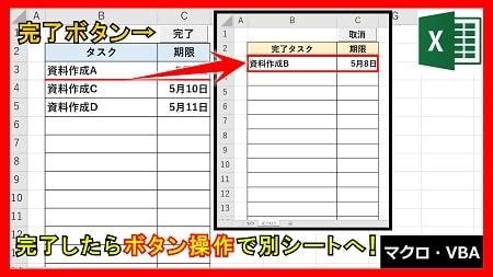 【業務】完了を別シートに自動移動するタスク表