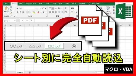 【業務】複数のPDFファイルをシート別に自動読込