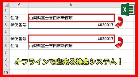 【便利】「住所⇔郵便番号」検索システム