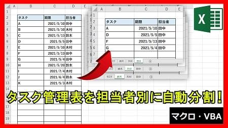【業務】タスク表-担当者別シート分けシステム