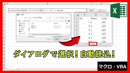 【業務】ダイアログ選択したExcelファイルの自動取込システム